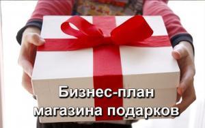 Бизнес план магазина сувениров и подарков