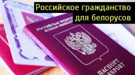 говорилось, что как получить российское гражданство гражданину беларуси уход